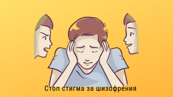 Стоп стигма за шизофрения