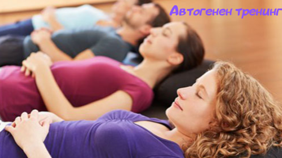 Автогенен тренинг