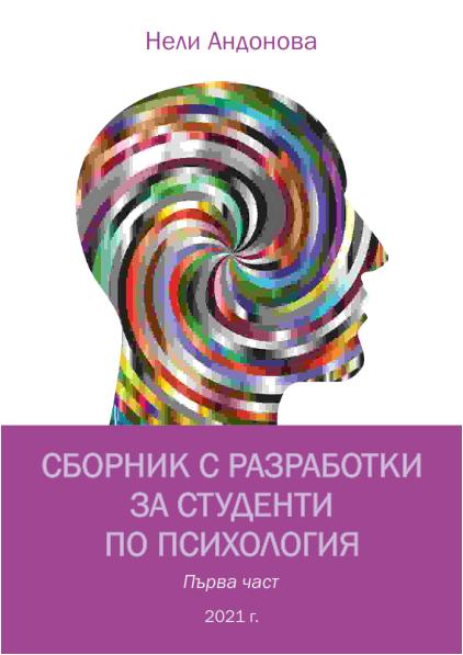 Сборник-с-разработки-за-студенти-по-психология