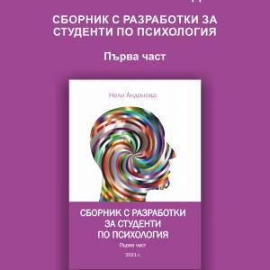 Сборник с разработки за студенти по психология